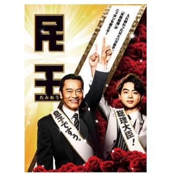 中古国内TVドラマDVD 民王 DVD-BOX