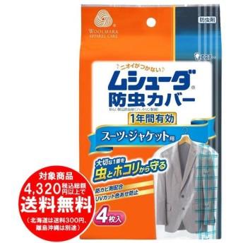 【売り切れました】 ムシューダ 防虫カバー 1年間有効 スーツ・ジャケット用 4枚入 [free]