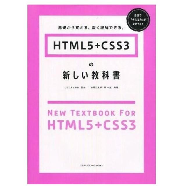 中古単行本(実用) ≪産業≫ HTML5+CSS3の新しい教科書 / こもりまさあき