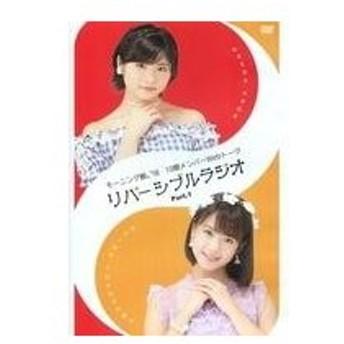 中古その他DVD モーニング娘。'18 13期メンバーWebトーク リバーシブルラジオ Part.1