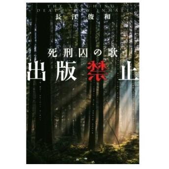 出版禁止 死刑囚の歌/長江俊和(著者)