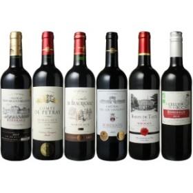 【送料無料】ワインセット デイリーボルドー 6本 セット 金賞入 赤ワイン ボルドーワイン 第15弾