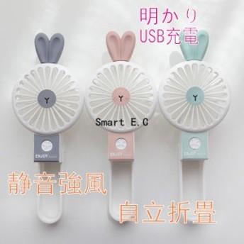 充電式 小型 扇風機 ハンディファン 手持ち 自立 2WAY USB 充電 ポータブル ファン 小型 卓上 携帯 アウトドア フェス グッズ 3色--R12