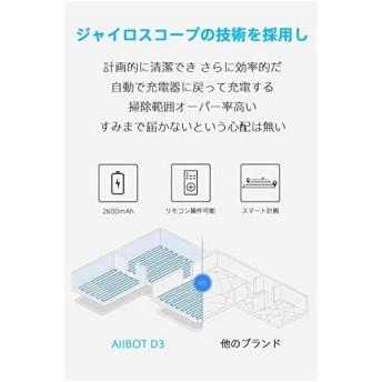 ロボット掃除機 拭き カーペット 掃除ロボット 地面の掃除や拭き、吸いが3イン1で 1400Pa 大吸引力 計画的に清潔する 自動で充電し戻り 消音