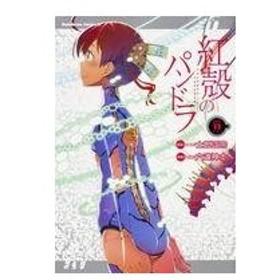 中古B6コミック 紅殻のパンドラ(11) / 六道神士
