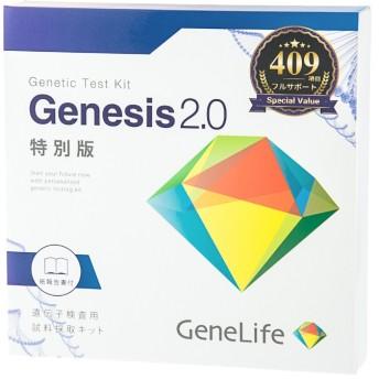 Genesis2.0 遺伝子検査キット409項目