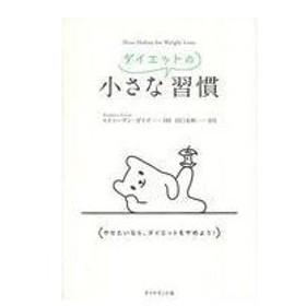 中古単行本(実用) ≪生活・暮らし≫ 小さなダイエットの習慣 / スティーヴン・ガイズ