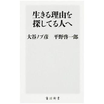 中古新書 ≪政治・経済・社会≫ 生きる理由を探してる人へ / 大谷ノブ彦