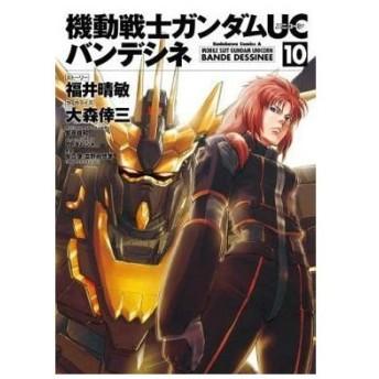 中古B6コミック 機動戦士ガンダムUC バンデシネ(10) / 大森倖三