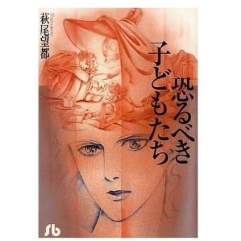 中古文庫コミック 恐るべき子どもたち(文庫版) / 萩尾望都