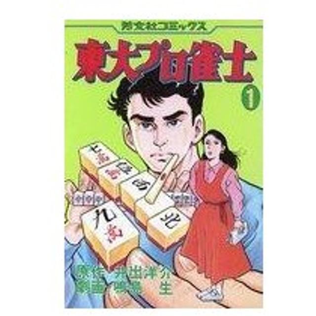 中古B6コミック 東大プロ雀士(1)...