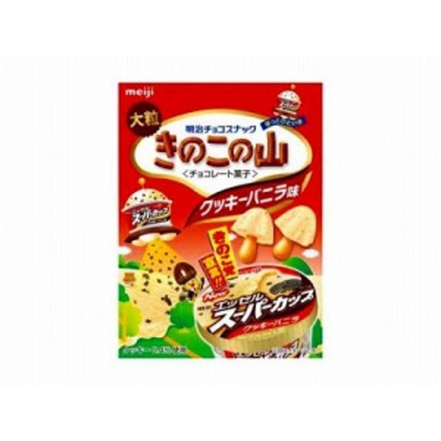 明治  大粒きのこ山 スーパーカップ クッキーバニラ 46g x10 4902777071411