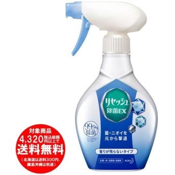 [売り切れました] 花王 リセッシュ 消臭芳香剤 除菌EX 香り残らない 本体 370ml