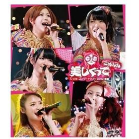 中古邦楽Blu-ray Disc ℃-ute / コンサートツアー2012春夏〜美しくってごめんね〜