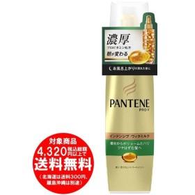 [売り切れました] パンテーン 洗い流さないトリートメント インテンシブヴィタミルク ボリュームのない髪用 100ml