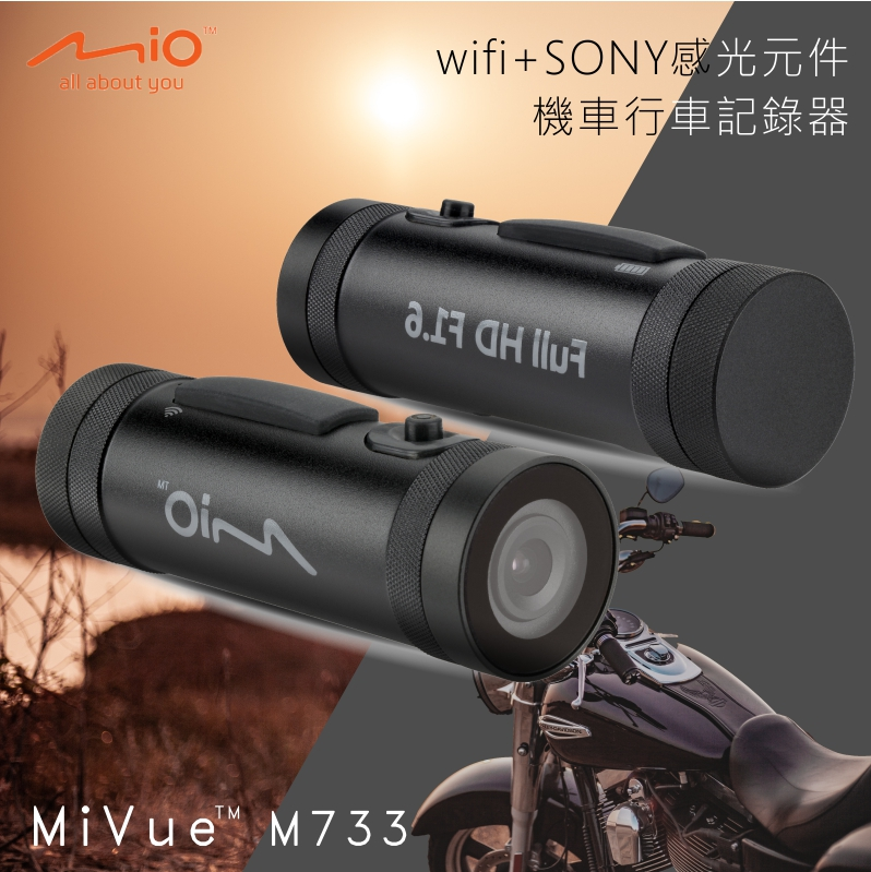 行車注意安全 Mio MiVue™ M733 勁系列WIFI/SONY感光/機車行車記錄器 防水鍍膜 夜晚 拍攝清楚