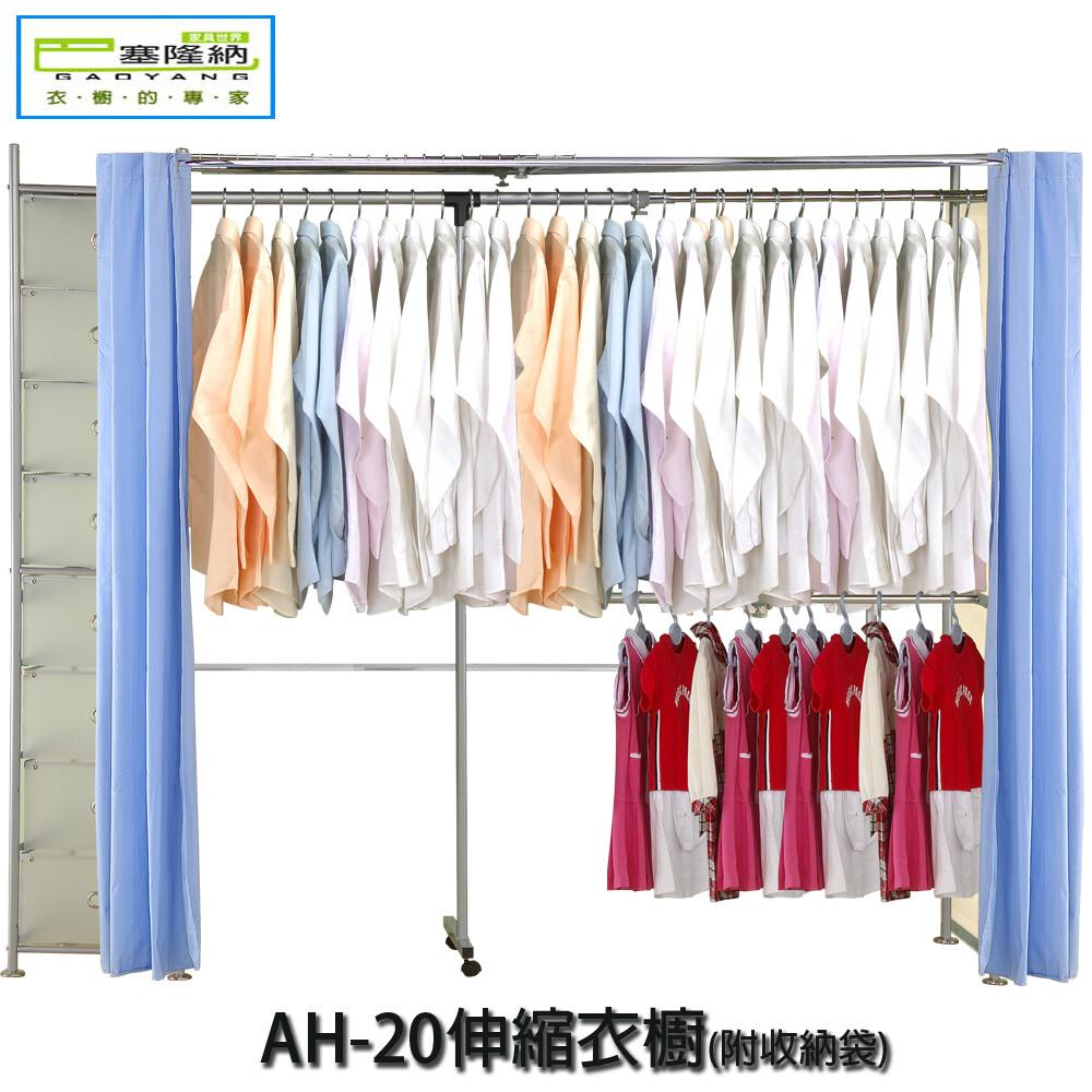 巴塞隆納家具ah-20伸縮衣櫥(附八層櫃)(附福氣收納袋) 第五代豪華型防塵伸縮衣櫥