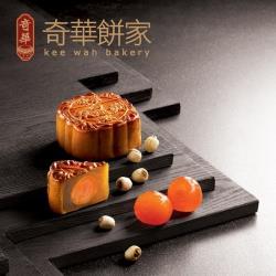 現購【奇華至尊】雙黃白蓮蓉禮盒(4大廣/盒 鐵盒 附提袋)