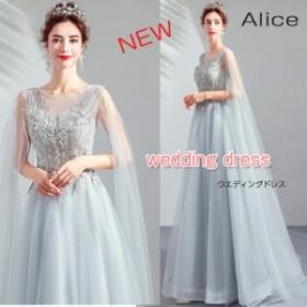 花嫁ブライド ドレス Aライン プリンセス カラードレス 高級 ウエディングドレス ロングドレス結婚式披露宴パーティーエンパイアドレス
