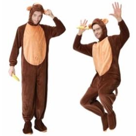 コスプレ アニマル サル装 メンズ monkey もふもふ 男性用 コスチューム なりきり着ぐるみ 仮装 おさるさん 猿 変装 動物