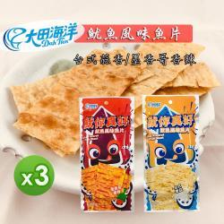【大田海洋】魷魚風味魚片(墨西哥香辣/-台式香蒜)(25g)_任選3包