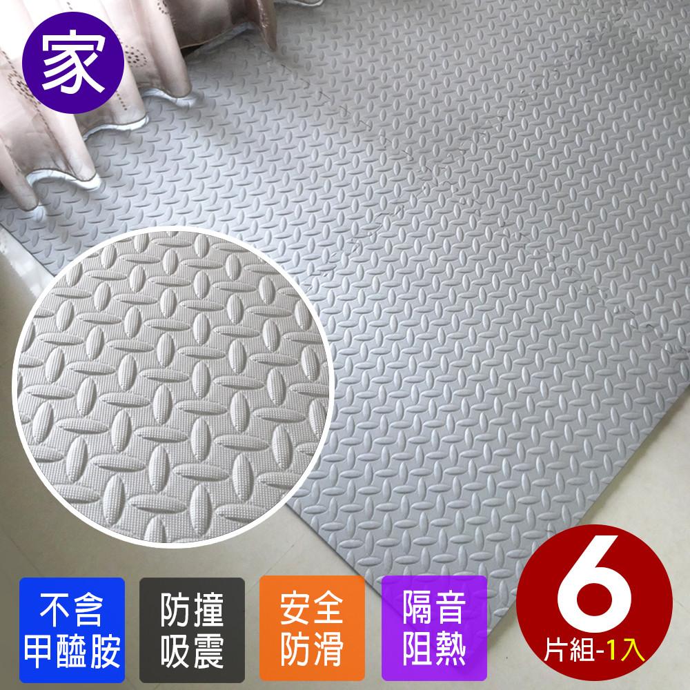 家購大地墊 工業風 地板裝修cp042鐵板紋灰色大巧拼附收邊條6片裝 台灣製造 巧拼地墊