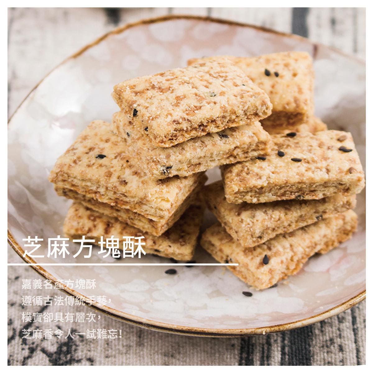 【弘家馨食品】芝麻方塊酥(全素)250g/包