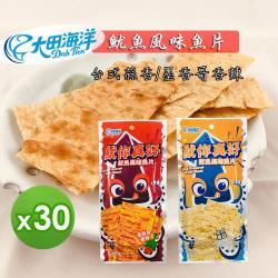 【大田海洋】魷魚風味魚片(墨西哥香辣/-台式香蒜)(25g)_任選30包