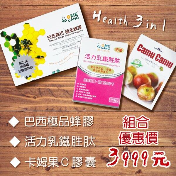 【健康3合1】巴西蜂膠+乳鐵胜肽+卡姆果C