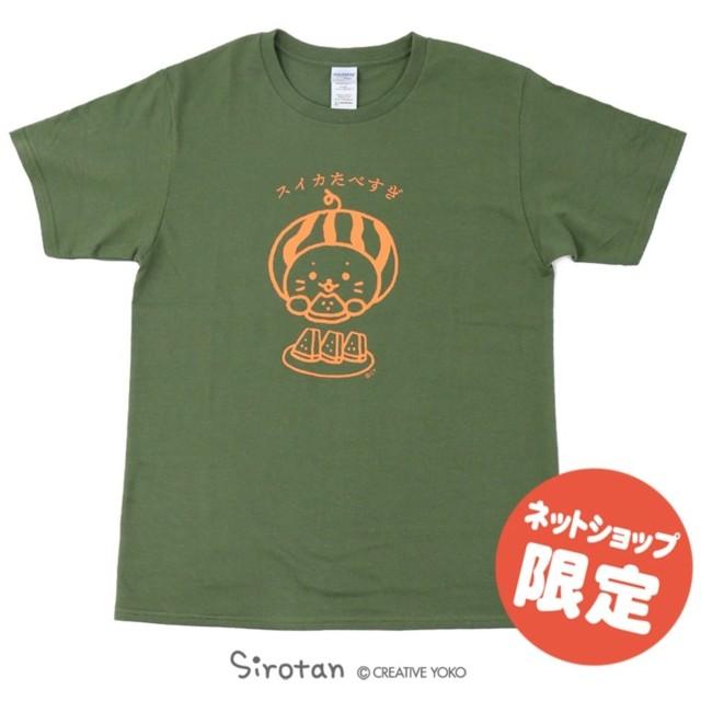 【オンワード】 Mother garden(マザーガーデン) ネット店限定 しろたん つぶやきTシャツ スイカ食べすぎ 緑 衣類S(UNI S) キッズ