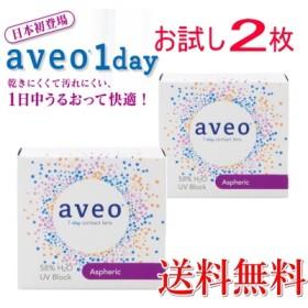 【お試し用】 aveo1day アベオワンデー 2枚 (1箱1枚)これからのスタンダード 生体構造模倣ポリマー 【乾きにくいUVカットワンデー】 【送料無料】