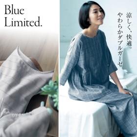 【着ごこち調節】綿100%ダブルガーゼパジャマ