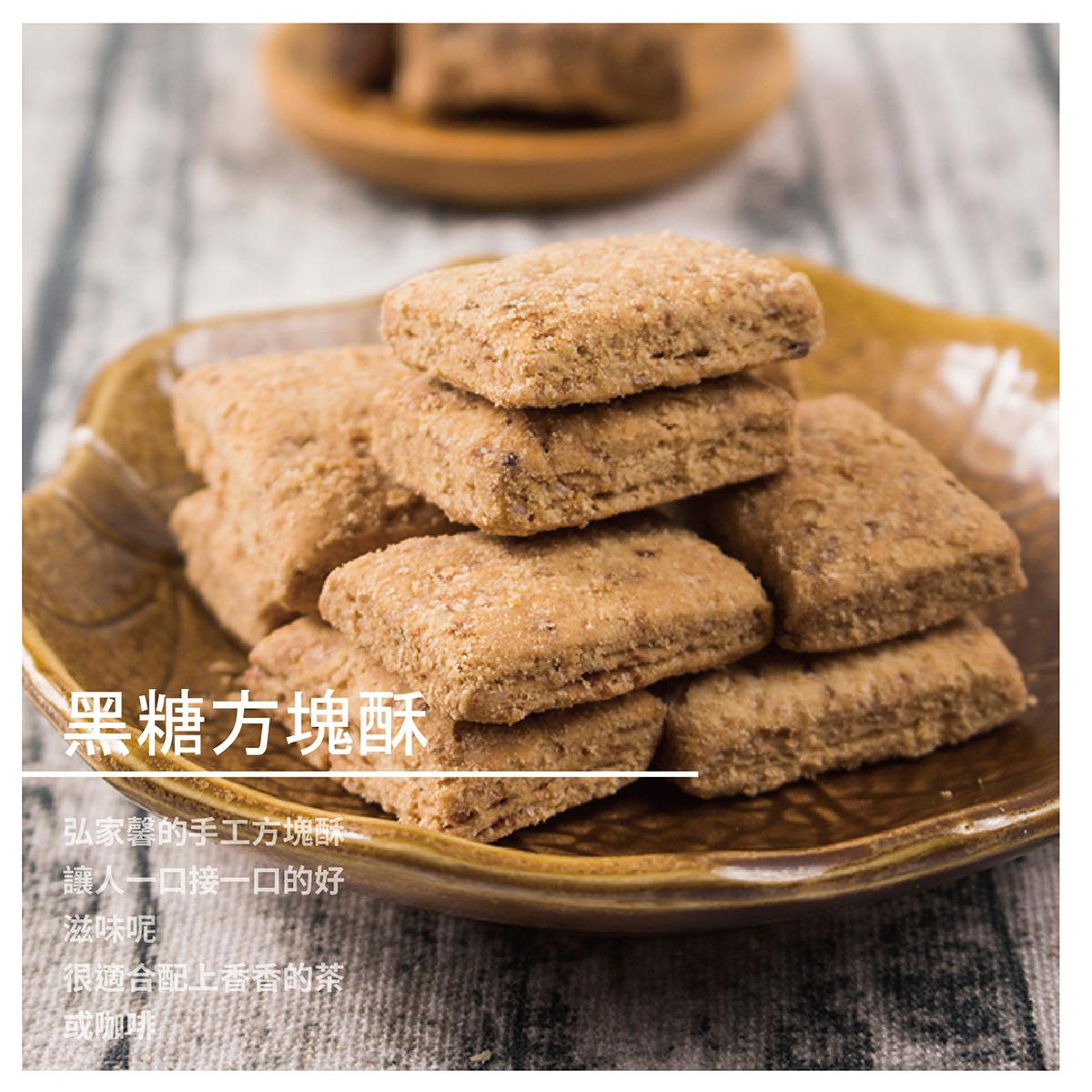 【弘家馨食品】黑糖方塊酥(全素)250g/包