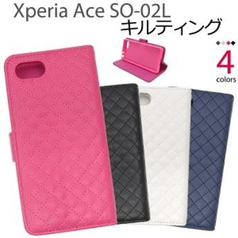 スマートフォンケース Xperia Ace SO-02L用 手帳型 キルティングレザー かわいい スマホカバー XperiaAceSO-02L用保護カバー 上品 装着