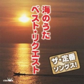 ザ・定番ソングス! 海のうた ベスト・リクエスト/オムニバス[CD]【返品種別A】