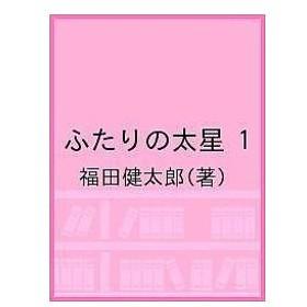 ふたりの太星 1 / 福田健太郎