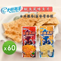 【大田海洋】魷魚風味魚片(墨西哥香辣/-台式香蒜)(25g)_任選60包