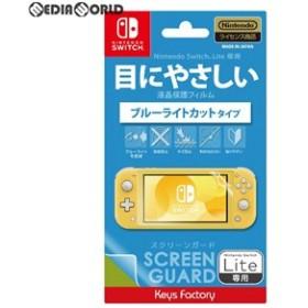 【予約前日出荷】[ACC][Switch]SCREEN GUARD for Nintendo Switch Lite(ブルーライトカットタイプ)(スクリーンガード フォー ニンテンド