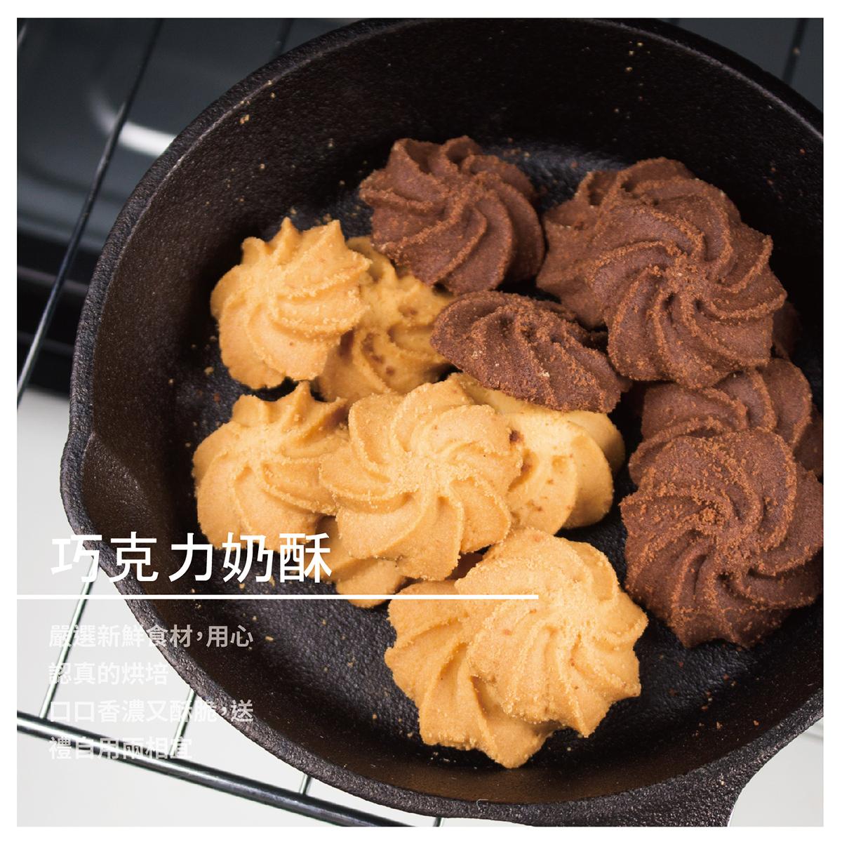 【弘家馨食品】巧克力奶酥(奶蛋素)180g/包