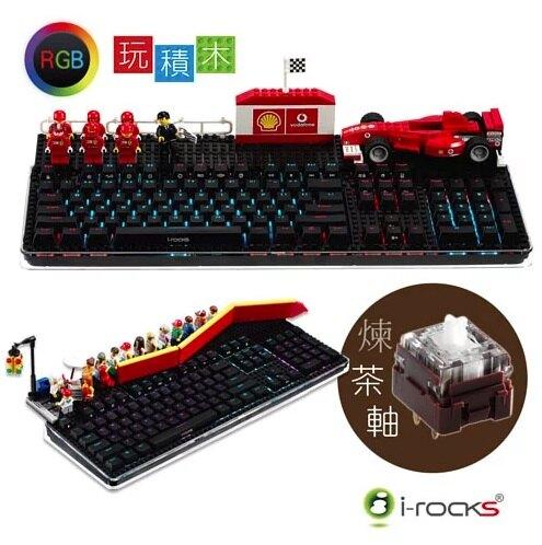 [機械式] IRK76M RGB背光-茶軸