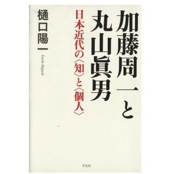 加藤周一と丸山眞男 日本近代の〈知〉と〈個人〉/樋口陽一(著者)
