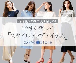 SANYO iStore | LINEポイント8%還元中!最大80%OFFセール開催中♪MACKINTOSH PHILOSOPHY、Paul Stuart、TO BE CHIC、EPOCAなど人気のブランドを豊富にラインナップ!
