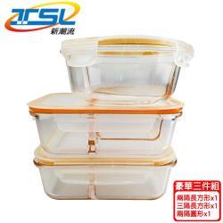 【新潮流】全隔斷玻璃保鮮盒豪華三件組(TSL-121)買就送手提保溫保冷袋乙個