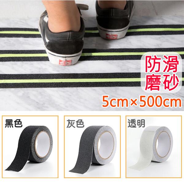 19001pvc防滑磨砂膠帶 耐磨止滑 5cm*500cm(3色可選)