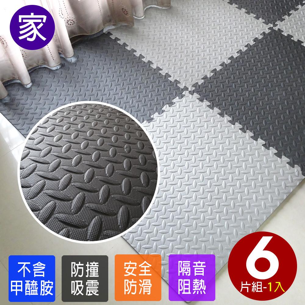 大地墊 工業風 地板裝修cp042鐵板紋黑灰拼色大巧拼附收邊條6片裝 台灣製造