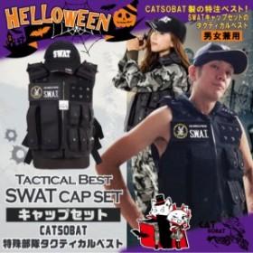 タクティカルベスト SWATキャップ セット ハロウィン コスプレ 仮装  SWAT サバゲー 装備 ドレスアップ 弾丸 8発 セット 特殊部隊 送料無