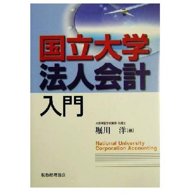 国立大学法人会計入門/堀川洋(著者)