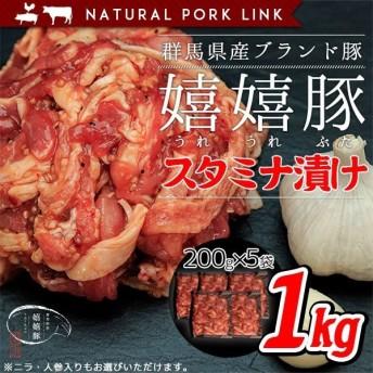 メガ盛り 豚肉 嬉嬉豚スタミナ漬け 1kg(200g×5pc) (焼肉 焼き肉 BBQ 肉 訳アリ)弊社自慢の群馬県産嬉嬉豚を使用しました。