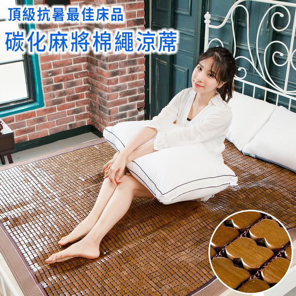 雙人5尺棉繩 碳化3d壓邊 麻將蓆 竹蓆 麻將型孟宗竹涼蓆涼墊