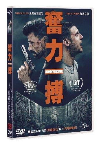 奮力一搏 DONNYBROOK (DVD)